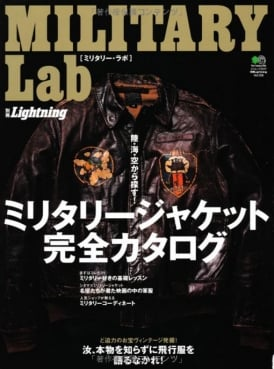 Lightning Archives Japanese Military Lab Magazine Vol.126
