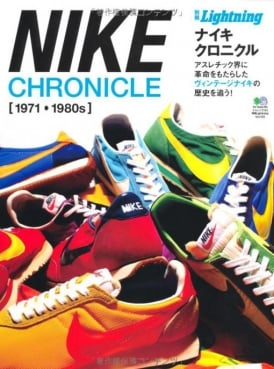 Lightning Archives Nike Chronicle Magazine 1971-1980 Vol.105