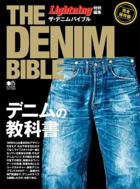 The Denim Bible Magazine