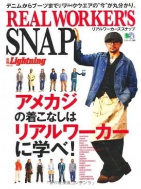 Lightning Archives The Real Worker's Snap Vol.120