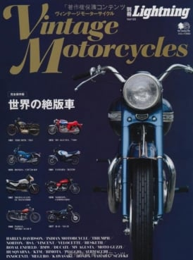 Lightning Archives Japanese Vintage Motorcycles Magazine Vol.133