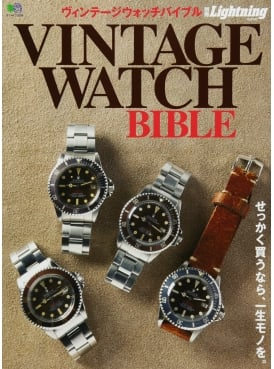 Lightning Magazine 147 Vintage Watch Bible