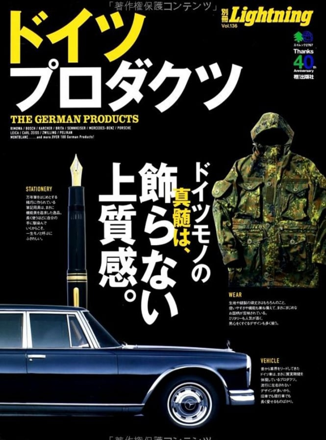 Lightning Magazine The German Products Vol.136